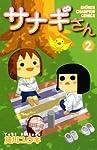 サナギさん 2 (少年チャンピオン・コミックス)