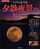 デジタルカメラ版 夕景夜景の写し方 (NIPPON CAMERA NCフォトシリーズ)