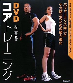 DVDコアトレーニング―すべてのアスリートに捧ぐ最新ファンクショナル・ストレングス パフォーマンス向上とケガ防止のための筋力強化
