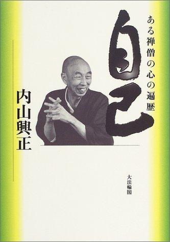 自己—ある禅僧の心の遍歴 -
