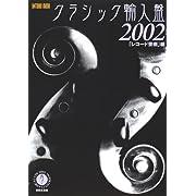 クラシック輸入盤2002 (Ontomo mook)