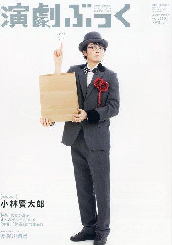 演劇ぶっく 2011年 04月号 [雑誌]