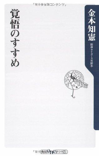 覚悟のすすめ (角川oneテーマ21 A 87)