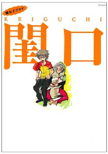 同人作家コレクション 番外編―腐女子ブログ閨口 (POE BACKS)
