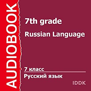 Russian Language for 7th Grade [Russian Edition] | [S. Stepnoy]