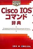 Pocket詳解 Cisco IOSコマンド辞典