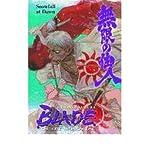 Snowfall at Dawn Volume 25 (Blade of the Immortal) (1585928836) by Samura, Hiroaki