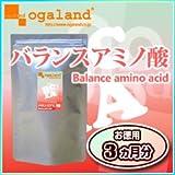 オーガランド ♪お徳用バランスアミノ酸(3ヶ月分)ダイエット BCAA 燃焼 健康 美容
