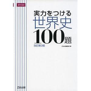実力をつける 世界史 100題 [改訂第3版]