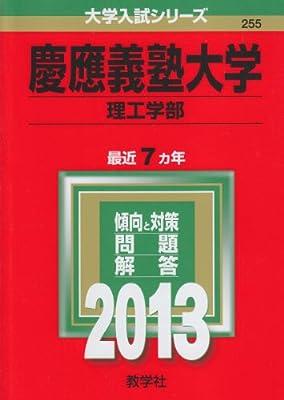 慶應義塾大学(理工学部) (2013年版 大学入試シリーズ)