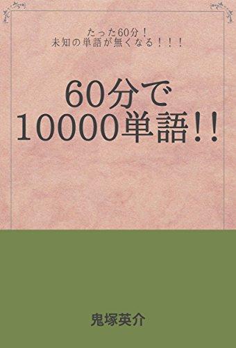 60分で1万単語!: たったの60分で未知の単語が無くなる! (勉強法)