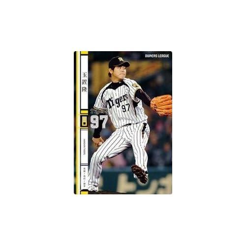 玉置 隆 阪神タイガース ノーマル(W) オーナーズリーグ OWNERS LEAGUE 2014 第1弾 ol17-095