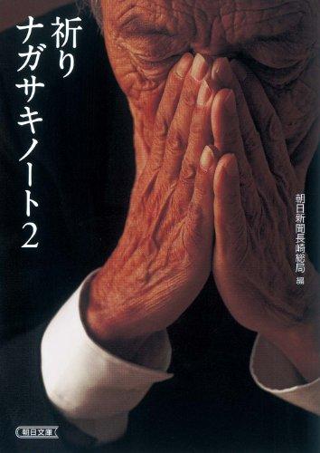 祈り ナガサキノート2