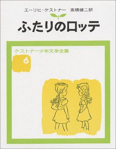 ふたりのロッテ (ケストナー少年文学全集 (6))