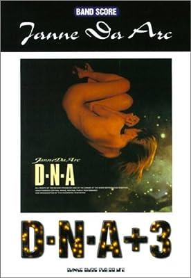 バンドスコア ジャンヌダルク DNA+3 (バンド・スコア)