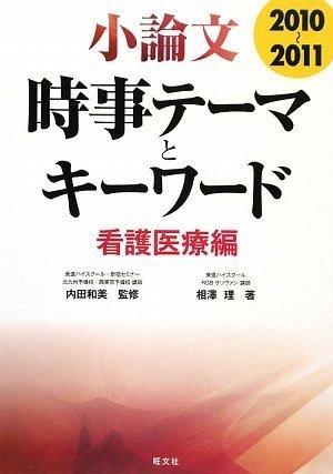 小論文時事テーマとキーワード 看護医療編 2010-2011
