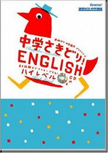中学さきどり!ENGLISH ハイレベル (進研ゼミ中学講座プラスシリーズ)