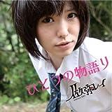 ひとつの物語り 1stシングル CD+(PC再生用)JAPANEXPO2012ステージ特典映像入り