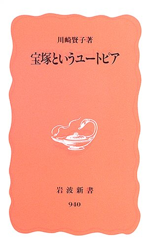 宝塚というユートピア (岩波新書)