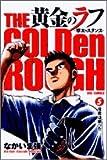 黄金のラフ 5―草太のスタンス (ビッグコミックス)
