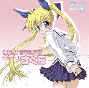 「D.C.~ダ・カーポ~」初音島ドラマシアター chapter.1 さくら