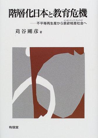 階層化日本と教育危機—不平等再生産から意欲格差社会(インセンティブ・ディバイド)へ