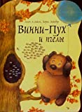 Winnie-the-Pooh and the Bees (in Russian language)