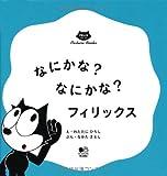 なにかな?なにかな?フィリックス (FELIX THE CAT Picture Books)