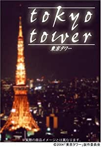 東京タワー プレミアム・エディション [DVD]