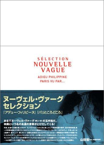 ヌーヴェル・ヴァーグ セレクション (パリところどこ/アデュー・フィリピーヌ) [DVD]