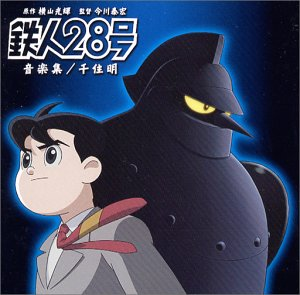 鉄人28号 (第4作)