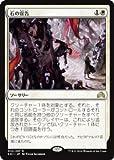 マジック:ザ・ギャザリング 石の宣告(レア) / イニストラードを覆う影(日本語版)シングルカード SOI-012-R