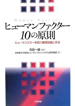 ヒューマンファクター10の原則―ヒューマンエラーを防ぐ基礎知識と手法
