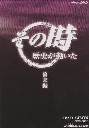 NHK「その時歴史が動いた」 幕末編 DVD-BOX