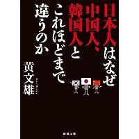 黄文雄 (著) (97)新品:   ¥ 292 ポイント:58pt (20%)