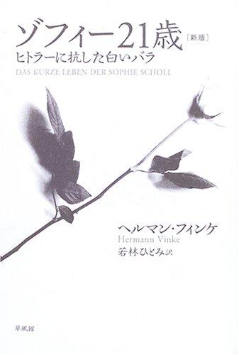 ゾフィー21歳―ヒトラーに抗した白いバラ