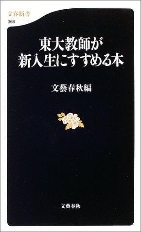 東大教師が新入生にすすめる本