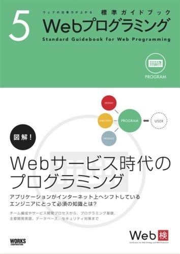 ウェブの仕事力が上がる標準ガイドブック 5 Webプログラミング