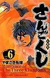 さんごくし 6 (少年チャンピオン・コミックス)