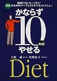 かならず10キロやせる—肥満が気になってきた!男性のためのパーフェクトダイエットメニュー
