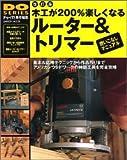 木工が200%楽しくなるルーター&トリマー使いこなしマニュアル—アメリカンウッドワークの神髄工具を完全攻略 (GAKKEN MOOK—DIY SERIES)