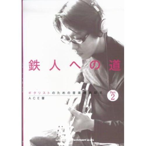 ギタリストのための音楽理論研究 鉄人への道 Part2 ACE 著をAmazonでチェック!