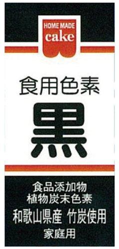 食用色素 黒 2g×10箱 -