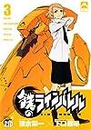 鉄のラインバレル 3 (チャンピオンREDコミックス)