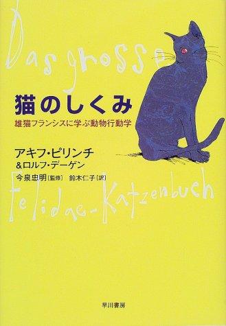 猫のしくみ―雄猫フランシスに学ぶ動物行動学