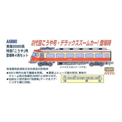 Nゲージ A6880 南海20000系 特急「こうや」号 登場時 4両セット