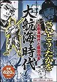 大航海時代―大航海時代と戦国日本 (KADOKAWA絶品コミック)