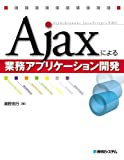 Ajaxによる業務アプリケーション開発
