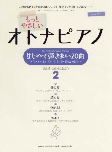ピアノソロ もっとやさしいオトナピアノ ~はじめて弾きたい20曲 Best Selection 2~ (ピアノ・ソロ)