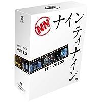 99 LIVE BOX (完全数量限定) [DVD]